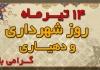 پیام تبریک مدیریت شهری مبارکه به مناسبت ۱۴ تیرماه روز شهرداریها و دهیاریها