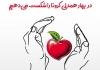 قدردانی شهرداری و شورای اسلامی شهر مبارکه از همکاری شهروندان در اجرای طرح فاصله گذاری اجتماعی