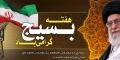پیام  مشترک شهردار و رئیس شورای اسلامی شهر مبارکه  به مناسبت فرارسیدن هفته بسیج