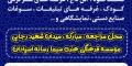 فراخوان واگذاری غرفه های ارگ تاریخی نهچیر در ایام نوروز98