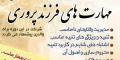 برگزاری کارگاه آموزشی فرزند پروری/ مرکز مشاوره آوای زندگی/ وابسته به شهرداری مبارکه