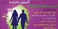 برگزاری کارگاه آموزشی مهارت های زندگی زناشویی موفق (آموزش خانواده)/ مرکز مشاوره آوای زندگی وابسته به شهرداری مبارکه