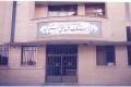 خانه فرهنگ شهدای شیخ آباد
