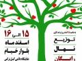 به مناسبت روز درختكاري :توزيع نهال رايگان در شهر مباركه