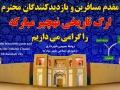ارگ تاریخی نهچیر مبارکه مقصد زیبای مسافران نوروزی استان اصفهان