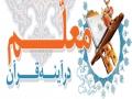 تبریک هفته معلم به همکاران محترم و بررسی ویژگیهای معلّم و متعلّم در قرآن