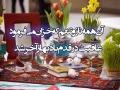 پیام تبریک شهردار، رئیس و اعضای شورای اسلامی شهر مبارکه به مناسبت فرارسیدن عید نوروز و بهار طبیعت