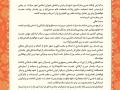 پیام تبریک شهردار، رئیس و اعضای شورای اسلامی شهر مبارکه به مناسبت اعیاد شعبانیه، روز پاسدار و روز جانباز