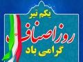 پیام تبریک شهردار، رئیس و اعضای شورای اسلامی شهر مبارکه به مناسبت فرارسیدن یکم تیرماه،روز اصناف