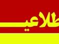 اطلاعیه / عملیات سم پاشی سطح شهر / خیابان های امام خمینی (ره)،حافظ شرقی،17 شهریور ،بسیج شمالی ،شهید منتظری