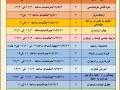 دوره های آموزشی مرکز مشاوره آوای زندگی وابسته به شهرداری مبارکه