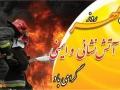 پیام تبریک شهردار ،رئیس و اعضای شورای اسلامی شهر مبارکه به مناسبت روز آتش نشان