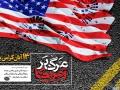 پیام شهردار، رئیس و اعضای شورای اسلامی شهر مبارکه به مناسبت یوم الله 13 آبان