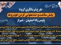 ببینید /طرح غربالگری کرونا ،پایش سلامت و ضدعفونی کردن خودروها / پلیس راه اصفهان- شیراز