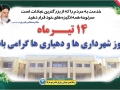 پیام تبریک مدیریت شهری مبارکه به مناسبت ۱۴ تیرماه روز شهرداری ها و دهیاری ها