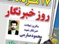 پیام تبریک مدیریت شهری مبارکه به مناسبت روز خبرنگار
