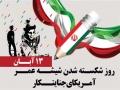 پیام مشترک  مدیریت شهری مبارکه به مناسبت یوم الله 13 آبان