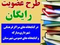طرح عضویت رایگان در کتابخانه های مراکز فرهنگی شهرداری مبارکه و کتابخانه های عمومی شهرستان