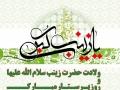 پیام تبریک مدیریت شهری به مناسبت فرارسیدن میلاد حضرت زینب کبری (س) و روز پرستار