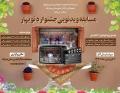 مسابقه ویدیویی جشنواره فرهنگی هنری نوبهار