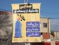 گزارش تصویری /اکران تبلیغات فرهنگ شهروندی با موضوع بازیافت در شهرمبارکه