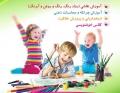 اطلاعیه /  دوره های آموزشی مجموعه فرهنگی تفریحی مادر
