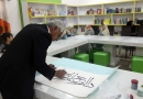 گزارش تصویری / برگزاری ورکشاپ خوشنویسی به مناسبت ایام الله دهه فجر