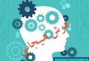 کارگاه افزایش هوش هیجانی و کاربرد آن در زندگی