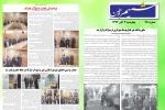 شمیم وطن - چهارشنبه 3 آبان 1396