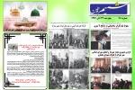 شمیم وطن - چهارشنبه 24 آبان 1396