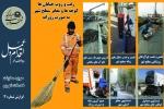 روایتی از اقدام و عمل در حوزه معاونت خدمات شهری