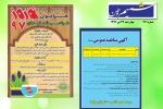 شمیم وطن - چهارشنبه 27 دی 1396