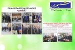 شمیم وطن - چهارشنبه 20 دی 1396