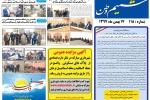 شمیم وطن - شماره 118- 17 بهمن ماه 1397