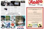 میرزمان - شماره 627-  10 بهمن ماه 1397