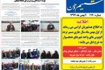 شمیم وطن - شماره 117- 9 بهمن ماه 1397