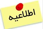 اطلاعیه / یک طرفه شدن خیابان مشتاق از سمت خیابان بسیج به سمت میدان امام حسن (ع)