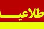 اطلاعیه / عملیات سم پاشی سطح شهر / خیابان های شهیده سلمانی ،شهدا ،فردوسی