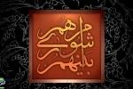پیام تبریک شهردار مبارکه به هیئترئیسه جدید شورای اسلامی شهر