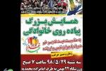 همایش پیاده روی خانوادگی به مناسبت عید غدیر