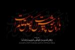 پیام تسلیت شهرداری و شورای اسلامی شهر مبارکه به مناسبت فرارسیدن ماه محرم