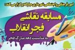 مسابقه نقاشی فجر انقلاب / به مناسبت دهه مبارک فجر