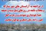 اطلاعیه /عدم مراجعه به آرامستان های شهر مبارکه و محلات تابعه