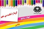 اسامی رتبه ها و نفرات برتر مسابقه نقاشی کرونا را شکست می دهیم