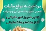 پیام مدیریت شهری مبارکه به مناسبت روز مالیات و هفته فرهنگ مالیاتی