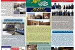 انتشار چهارمین شماره نشریه اینترنتی شهرداری مبارکه