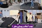 نهضت آسفالت/ روایتی از اقدام و تلاش در حوزه عمرانی شهرداری مبارکه (2)