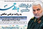 نمایشگاه عکس بدرقه سردار