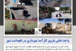 واحد امانی بازوی کارآمد شهرداری در نگهداشت شهر (2)