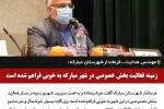 فرماندار مبارکه: زمینه فعالیت بخش خصوصی در شهر مبارکه به خوبی فراهم شده است (2)
